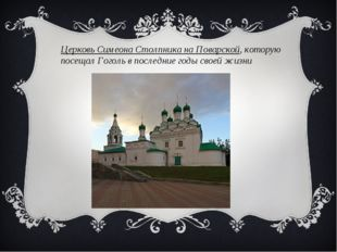 Церковь Симеона Столпника на Поварской, которую посещал Гоголь в последние го