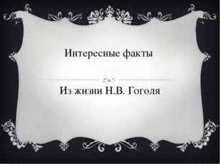 Интересные факты Из жизни Н.В. Гоголя