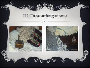 Н.В. Гоголь любил рукоделие