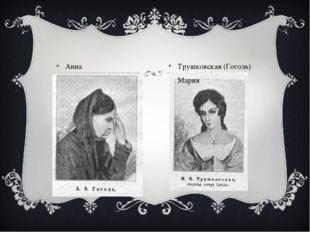 Анна Трушковская (Гоголь) Мария