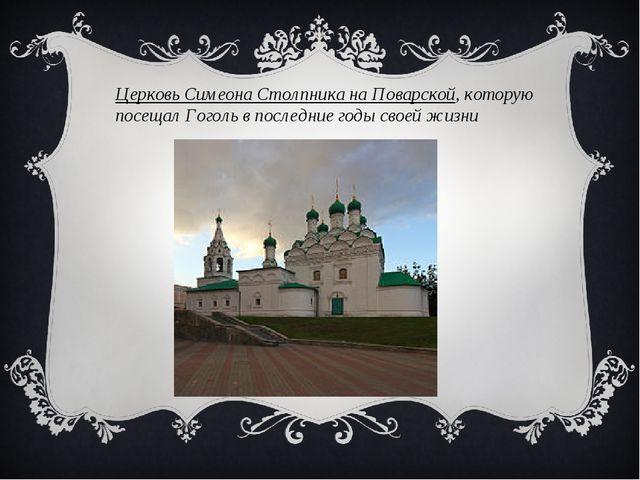 Церковь Симеона Столпника на Поварской, которую посещал Гоголь в последние го...