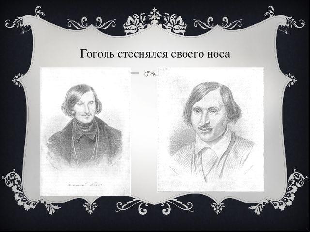 Гоголь стеснялся своего носа