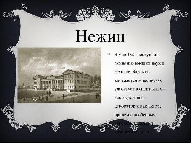 В мае 1821 поступил в гимназию высших наук в Нежине. Здесь он занимается живо...