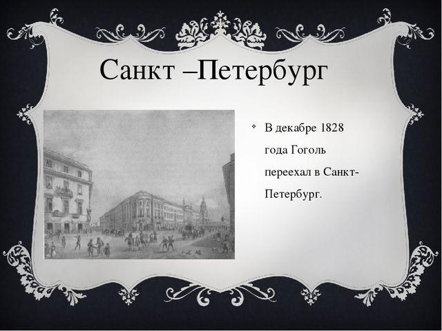 Санкт –Петербург В декабре1828 годаГоголь переехал вСанкт-Петербург.