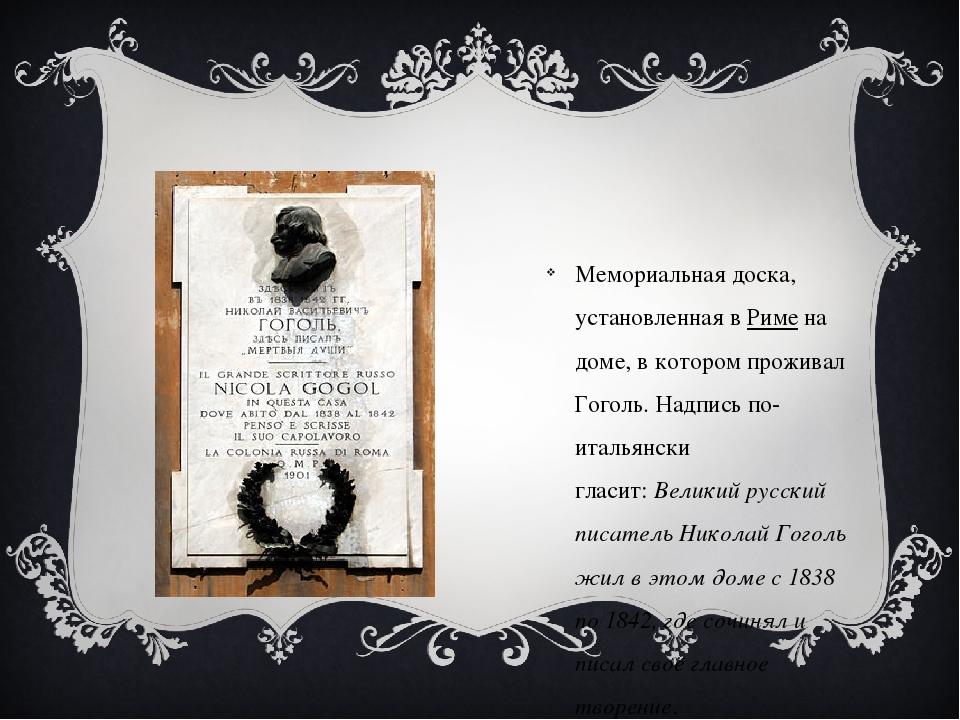 Мемориальная доска, установленная вРимена доме, в котором проживал Гоголь....