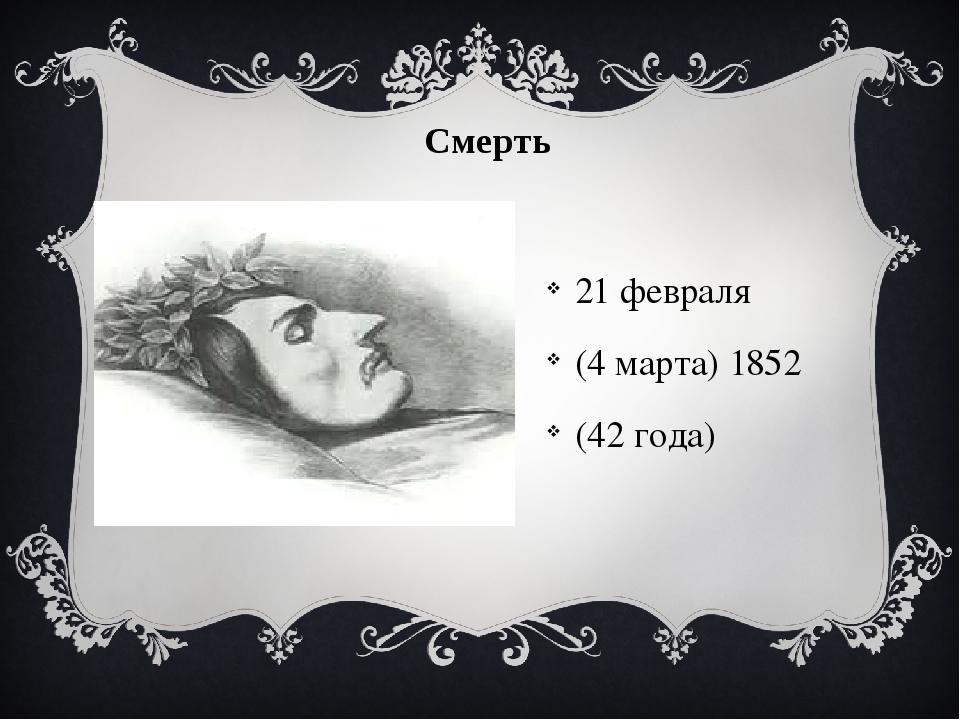 Смерть 21 февраля (4 марта)1852 (42 года)