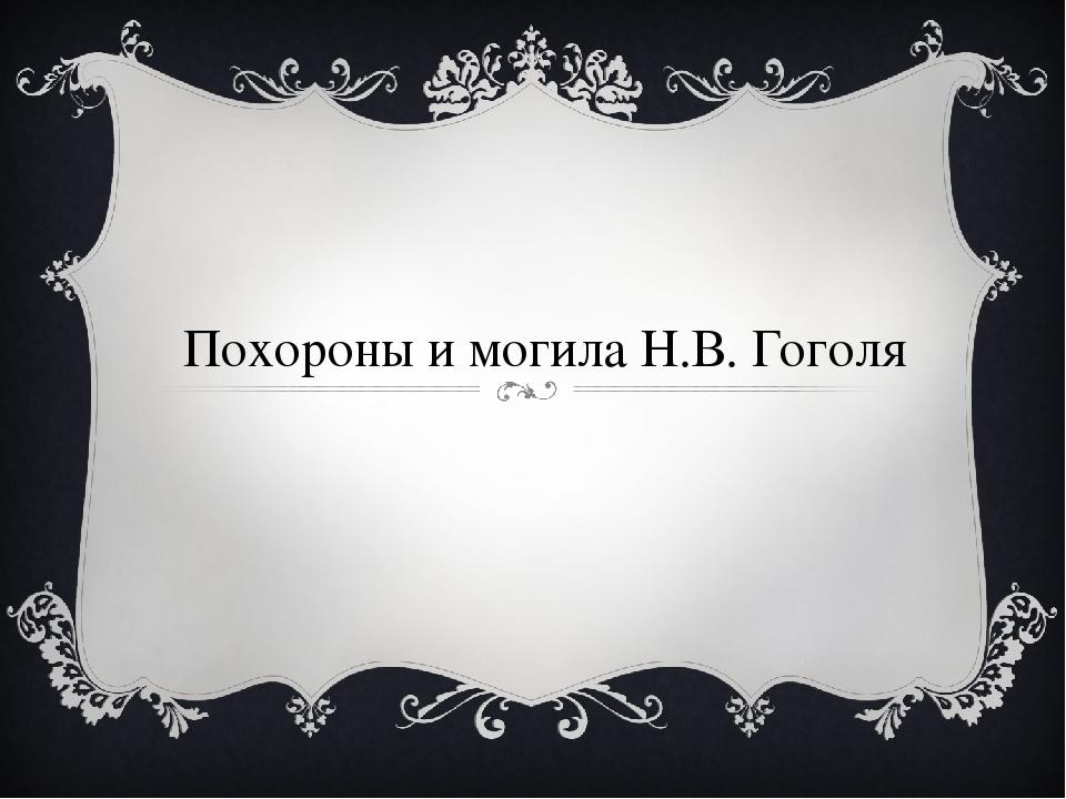 Похороны и могила Н.В. Гоголя