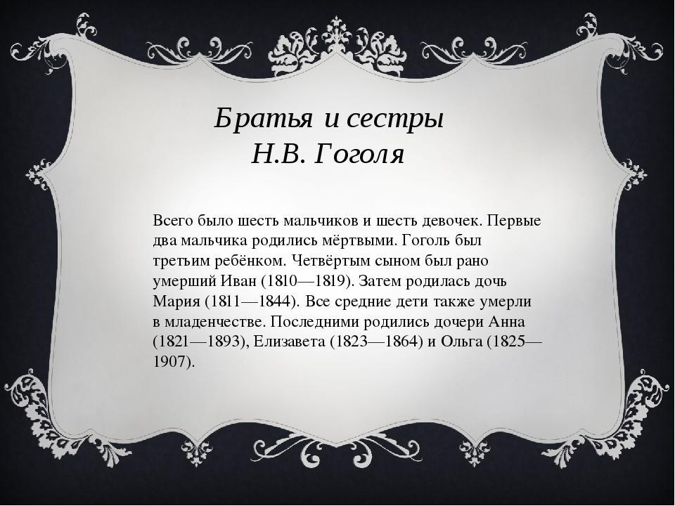 Братья и сестры Н.В. Гоголя Всего было шесть мальчиков и шесть девочек. Первы...