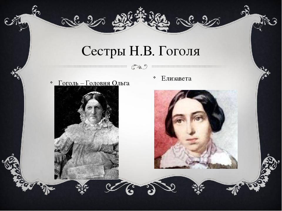 Сестры Н.В. Гоголя Гоголь – Головня Ольга Васильевна Елизавета
