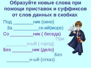 Образуйте новые слова при помощи приставок и суффиксов от слов данных в скобк