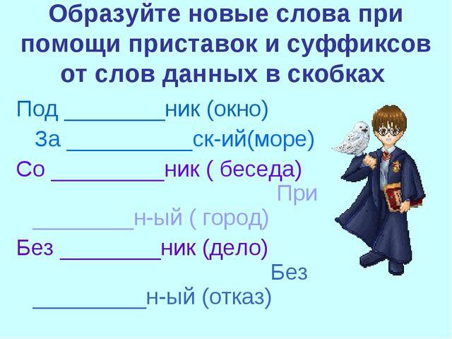 Образуйте новые слова при помощи приставок и суффиксов от слов данных в скобк...