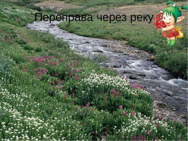 Переправа через реку