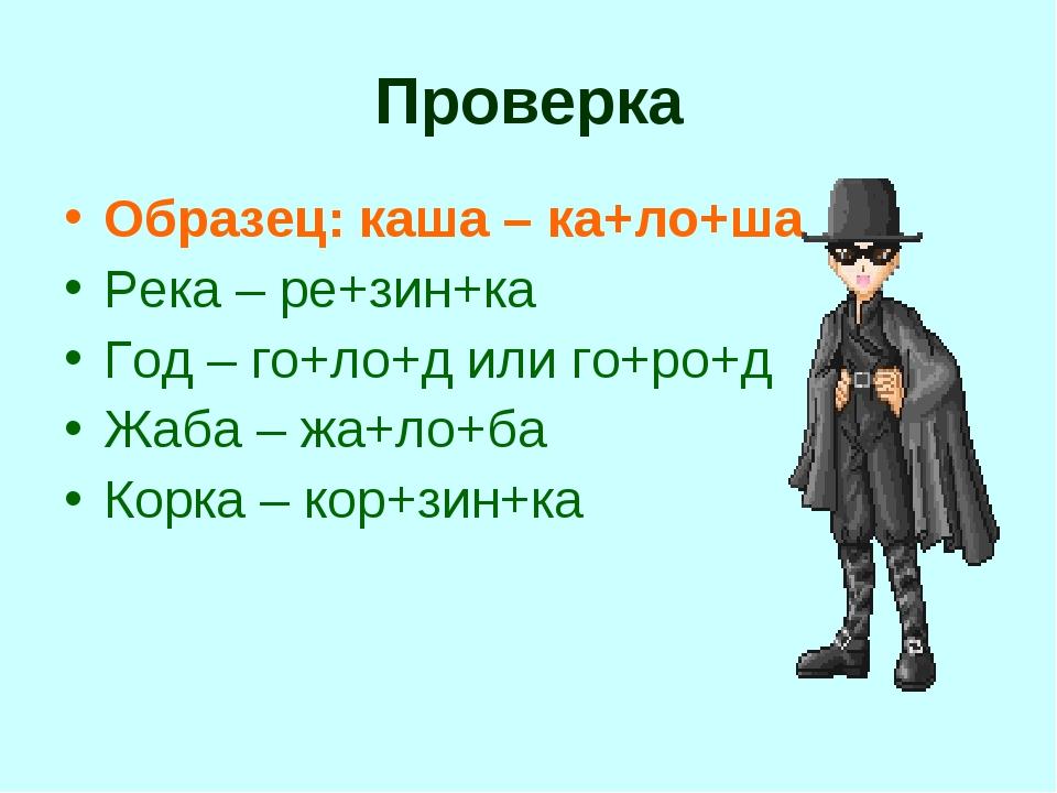 Проверка Образец: каша – ка+ло+ша Река – ре+зин+ка Год – го+ло+д или го+ро+д...