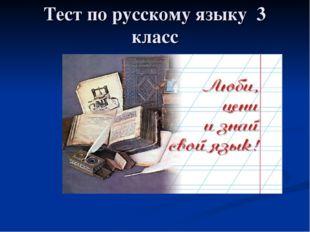 Тест по русскому языку 3 класс
