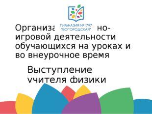Организация научно-игровой деятельности обучающихся на уроках и во внеурочное