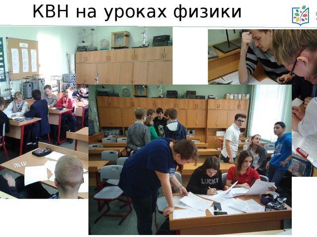 КВН на уроках физики