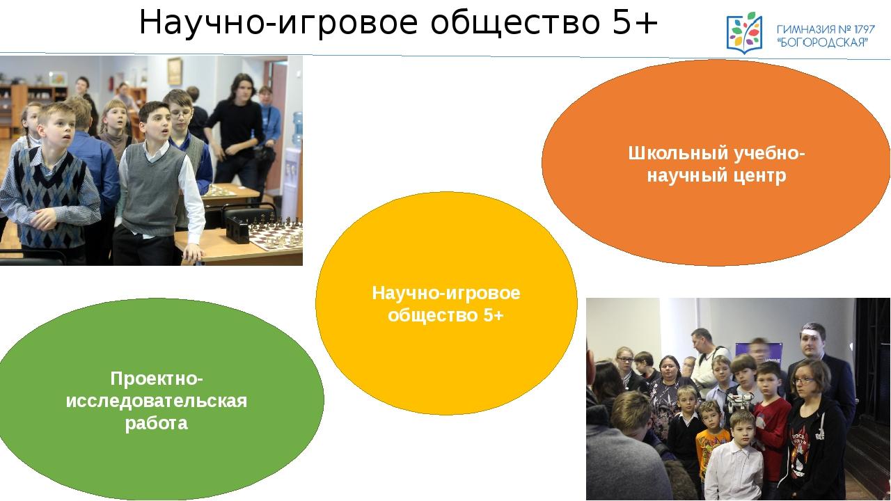 Научно-игровое общество 5+ Научно-игровое общество 5+ Школьный учебно-научный...