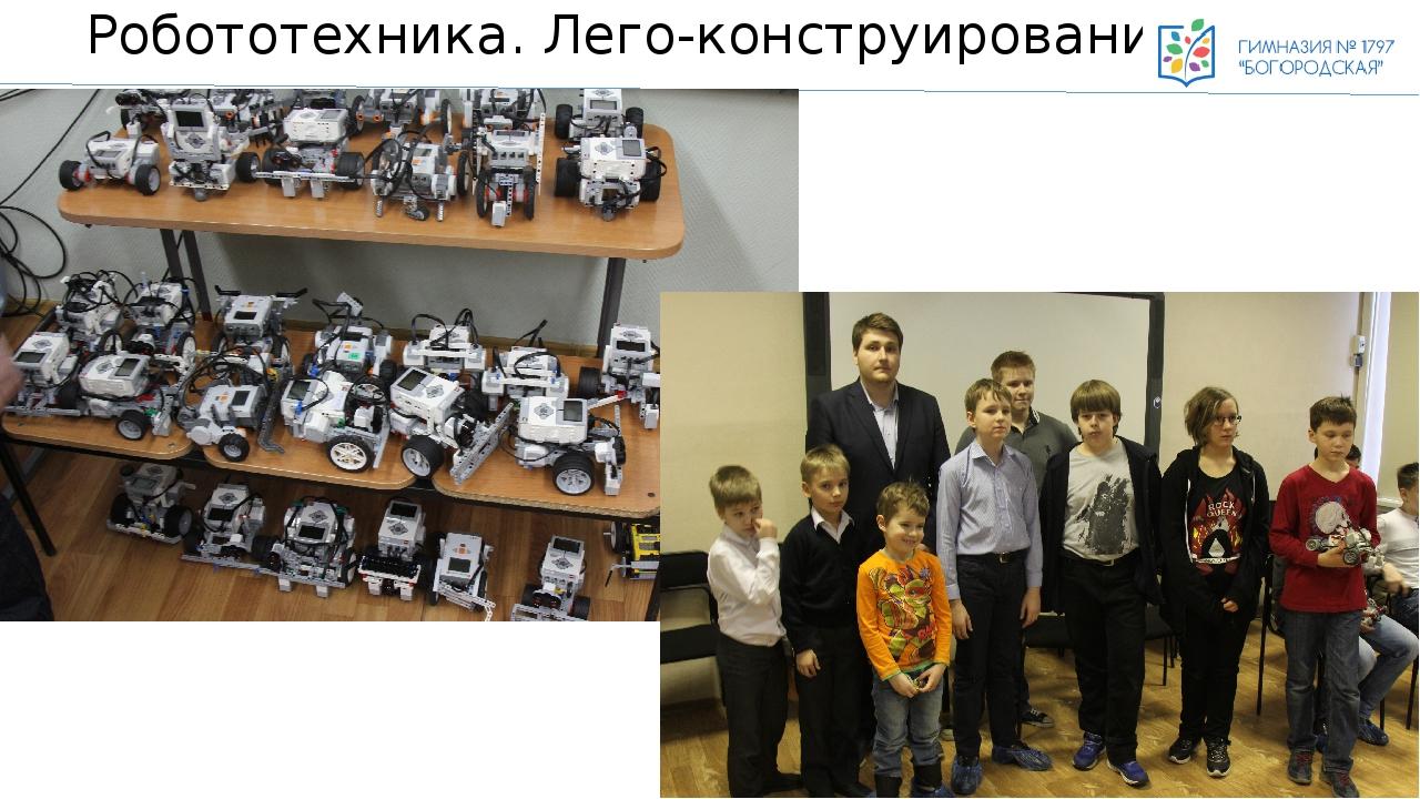 Робототехника. Лего-конструирование