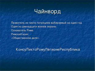 Чайнворд КонсуЛиктоРомуЛегионеРеспублика Правитель из числа патрициев выбирае