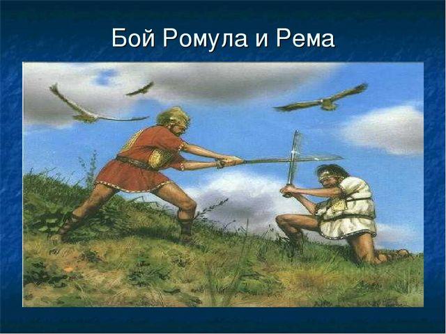 Бой Ромула и Рема