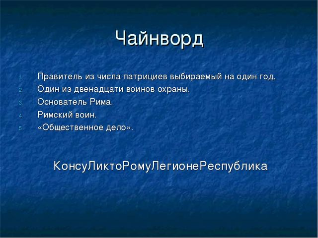 Чайнворд КонсуЛиктоРомуЛегионеРеспублика Правитель из числа патрициев выбирае...
