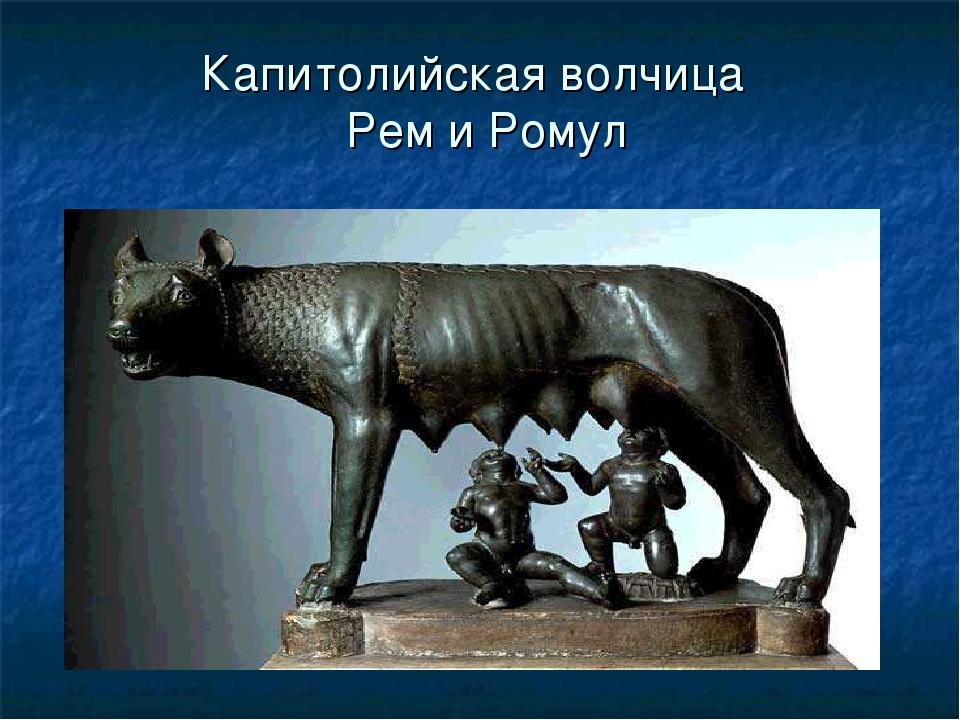 Капитолийская волчица Рем и Ромул