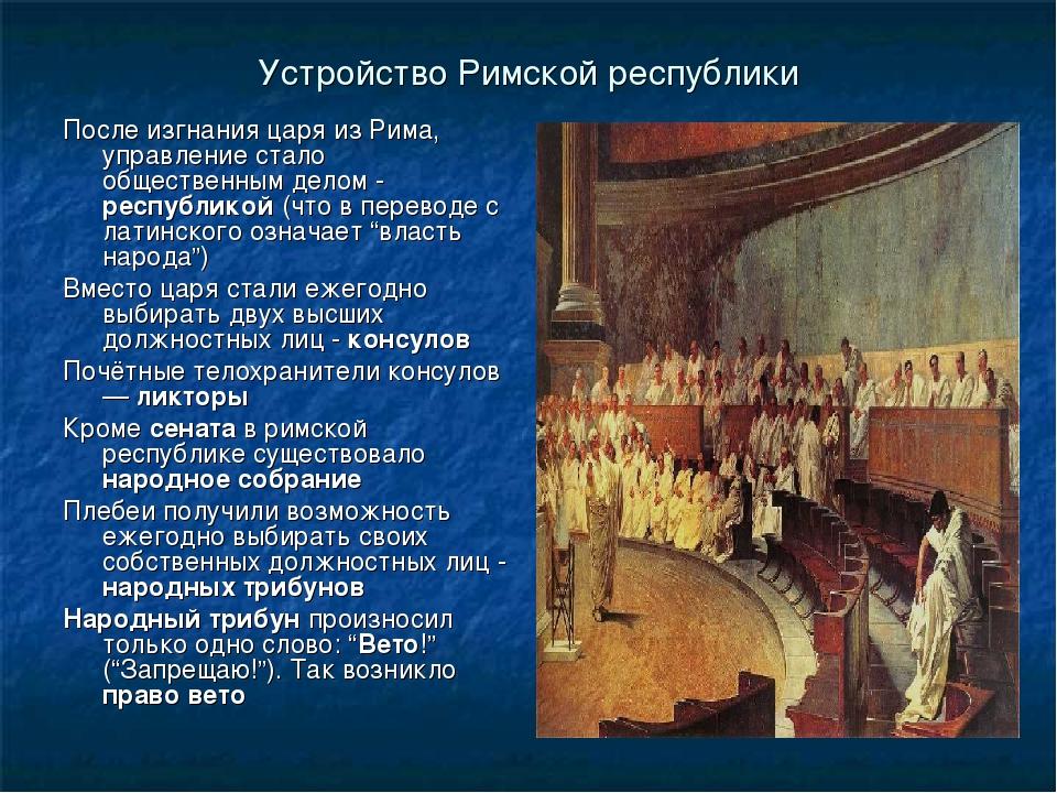 Устройство Римской республики После изгнания царя из Рима, управление стало о...