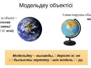 Модельдеу объектісі Модельдеу – нысанды, үдерісті және құбылысты зерттеу үшін
