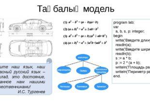 Таңбалық модель program lab; var a, b, s, p: integer; begin write('Введите дл