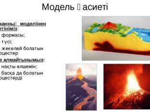 Модель қасиеті Вулканның моделінен көретініміз: формасы; түсі; жекелей болаты