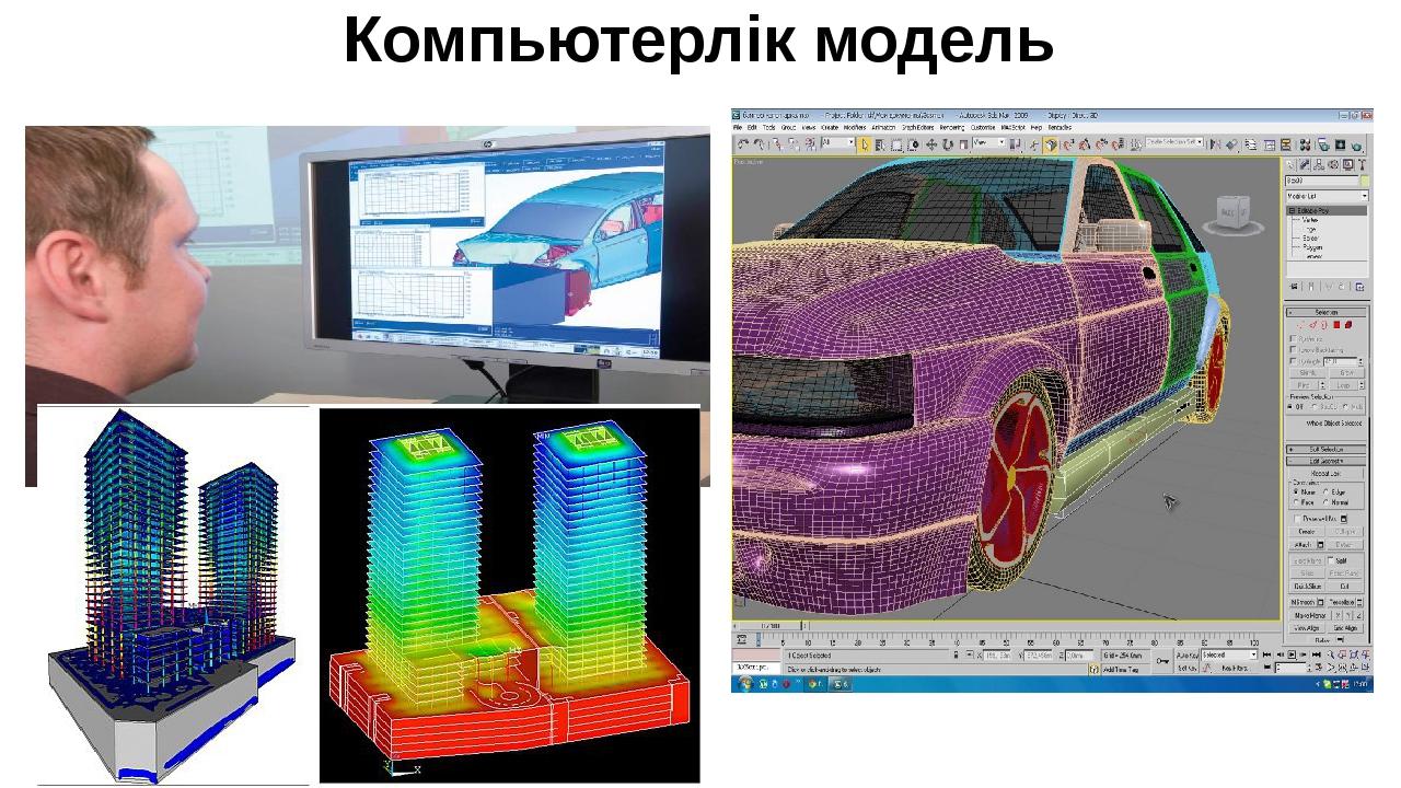 Компьютерлік модель