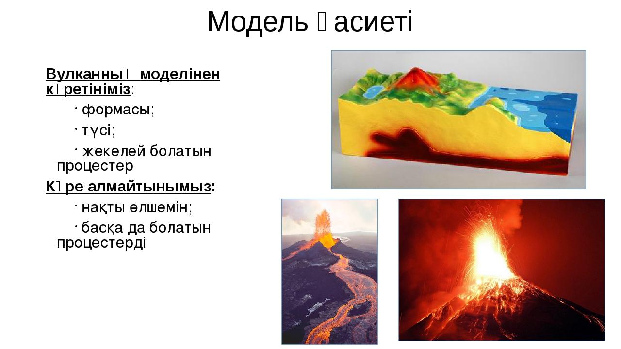 Модель қасиеті Вулканның моделінен көретініміз: формасы; түсі; жекелей болаты...