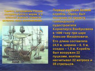 Однако, со временем Россия потеряла выход к морям, и о славных морских подвиг