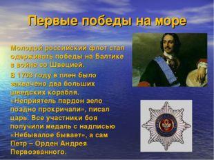 Первые победы на море Молодой российский флот стал одерживать победы на Балти