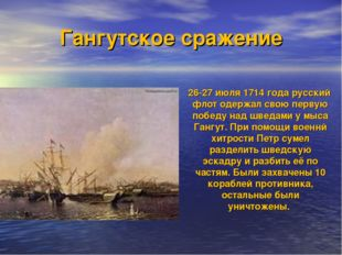 Гангутское сражение 26-27 июля 1714 года русский флот одержал свою первую поб