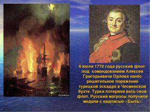 9 июля 1770 года русский флот под командованием Алексея Григорьевича Орлова