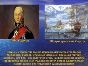 Истинным стратегом военно-морского искусства стал Фёдор Фёдорович Ушаков. Впе