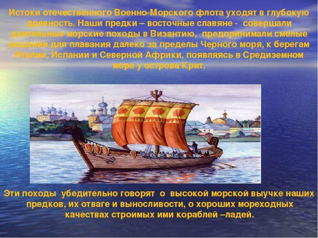 Истоки отечественного Военно-Морского флота уходят в глубокую древность. Наши...