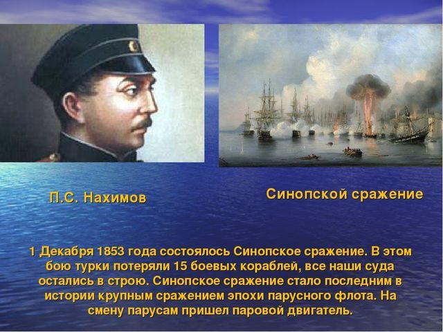 1 Декабря 1853 года состоялось Синопское сражение. В этом бою турки потеряли...