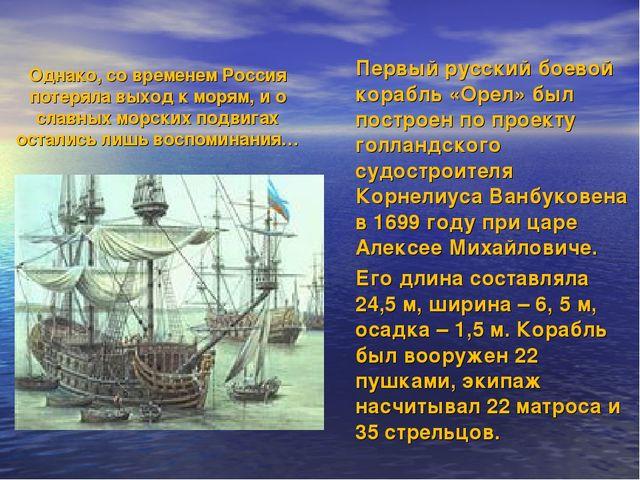 Однако, со временем Россия потеряла выход к морям, и о славных морских подвиг...