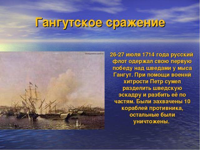 Гангутское сражение 26-27 июля 1714 года русский флот одержал свою первую поб...