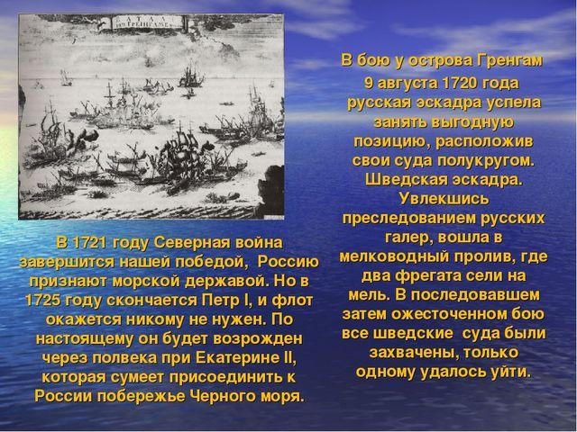В 1721 году Северная война завершится нашей победой, Россию признают морской...