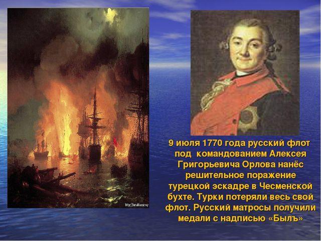 9 июля 1770 года русский флот под командованием Алексея Григорьевича Орлова...