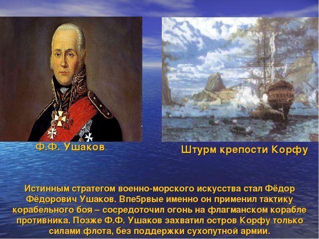 Истинным стратегом военно-морского искусства стал Фёдор Фёдорович Ушаков. Впе...
