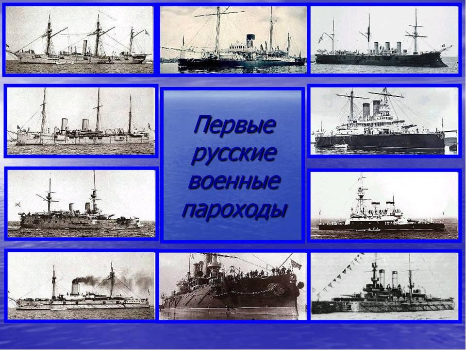 Первые русский военные пароходы
