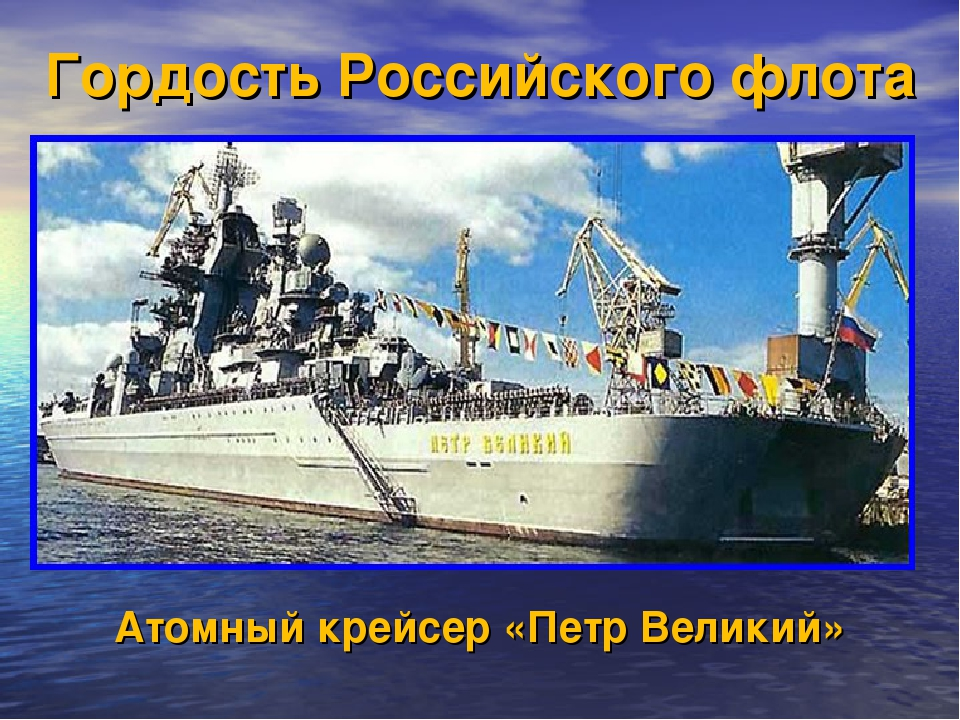 Гордость Российского флота Атомный крейсер «Петр Великий»