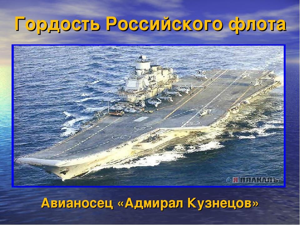 Адмирал кузнецов открытки, красивые картинки