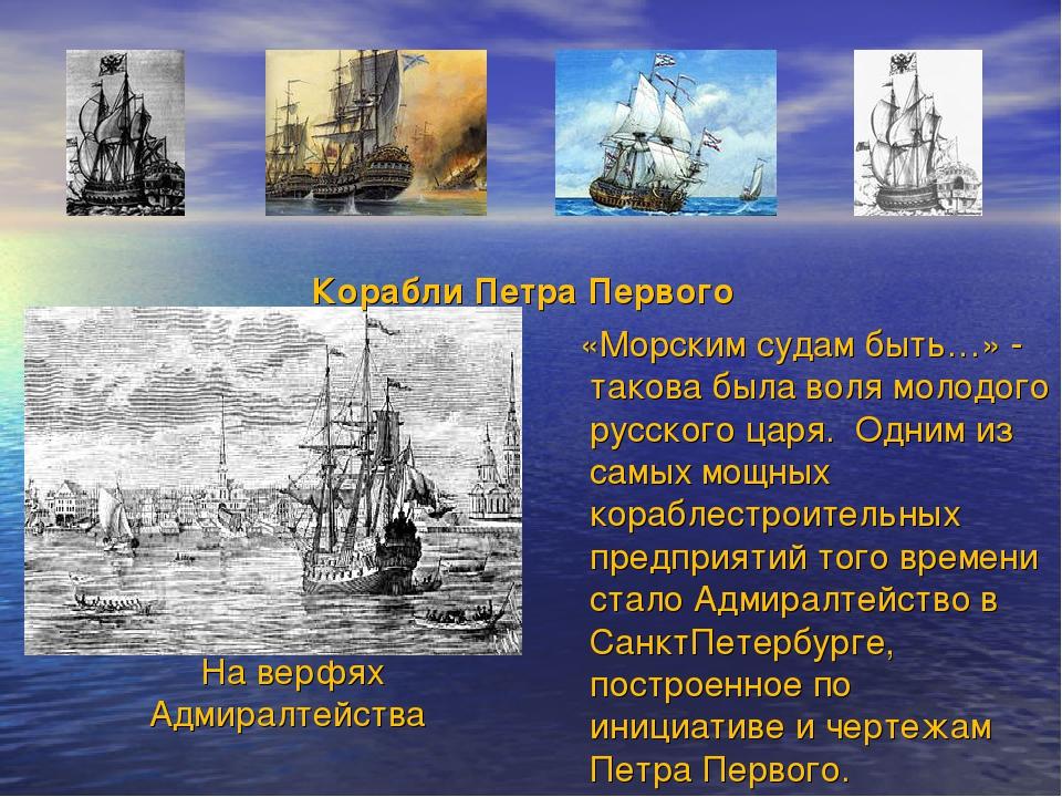 На верфях Адмиралтейства «Морским судам быть…» - такова была воля молодого ру...
