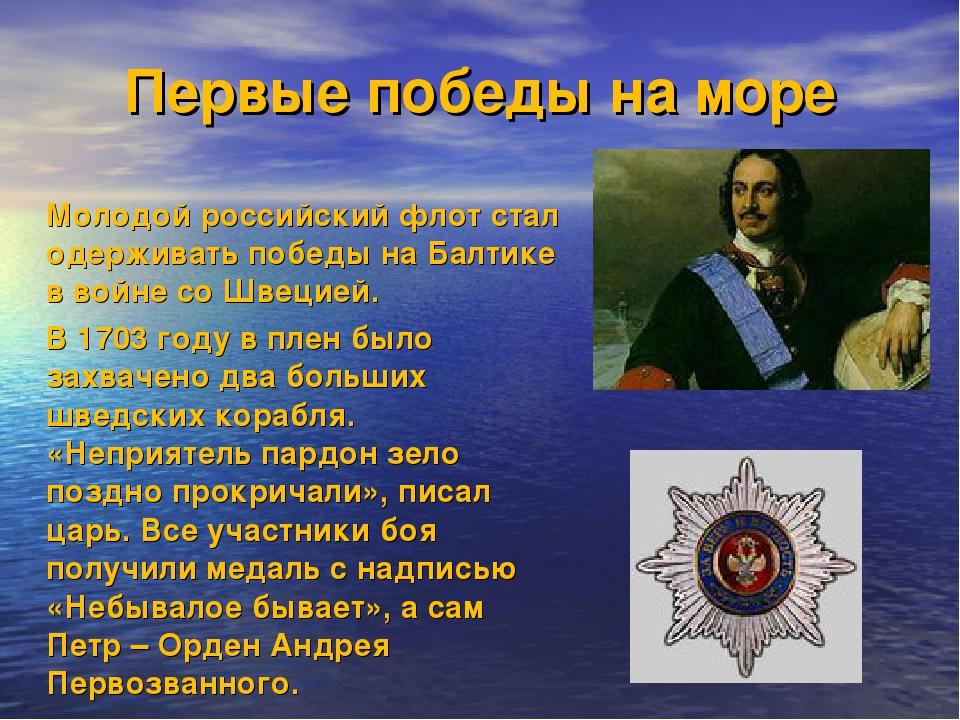 Первые победы на море Молодой российский флот стал одерживать победы на Балти...