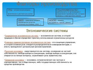 Факторы производства Экономические системы Традиционная экономическая систем